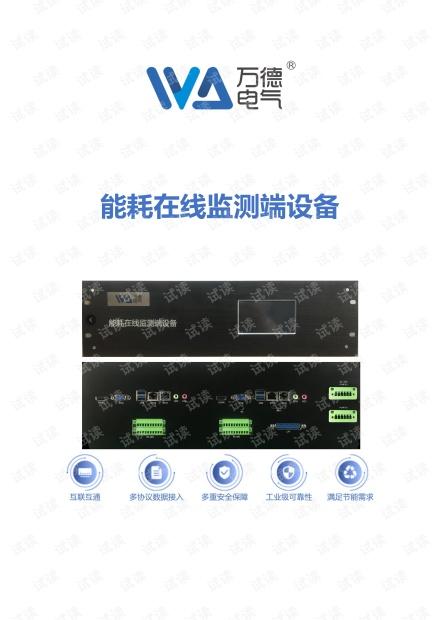 能耗在线监测端设备技术文件.pdf
