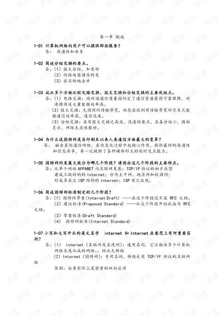 计算机网络(谢仁希)第五版课后习题1-6章答案.pdf