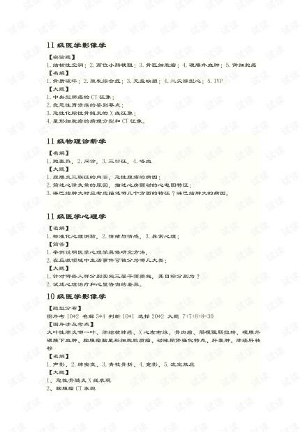 温州医学院《医学心理学》历年真题回放.pdf