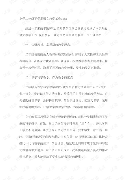 小学二年级下学期语文教学工作总结.pdf