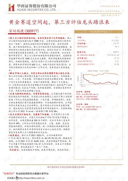 20210619-华西证券-深圳瑞捷-300977-黄金赛道空间起,第三方评估龙头踏浪来.pdf