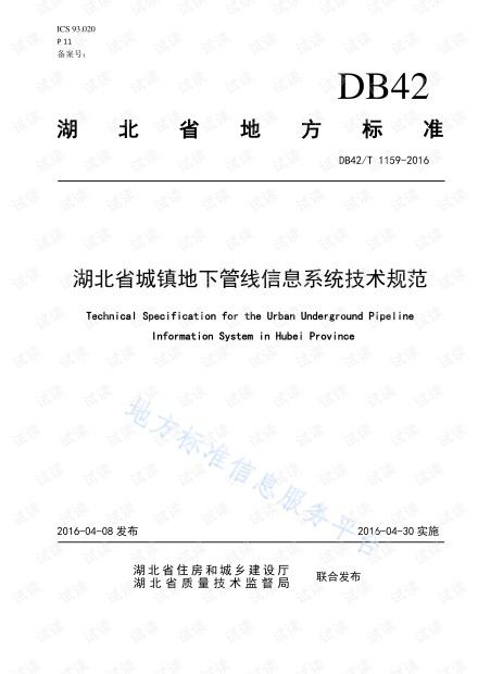 DB42T1159-2016 湖北省城镇地下管线信息系统技术规范