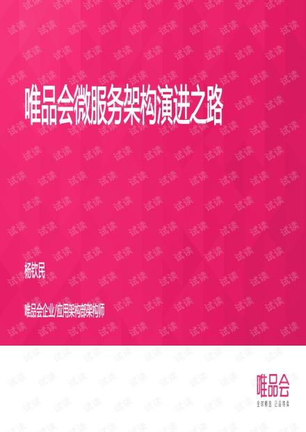 杨钦民-唯品会微服务架构演进之路v0.2.pdf
