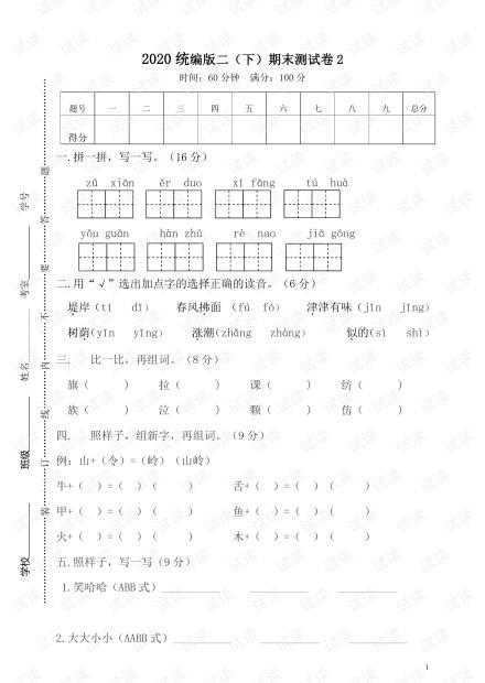 部编版二(下)期末测试卷附答案2.pdf