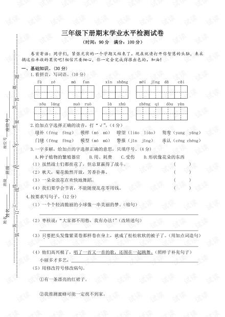 小学名师教学:三下期末测试卷04.pdf