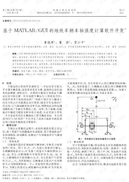 基于MATLAB_GUI的地铁车辆车轴强度计算软件开发.pdf