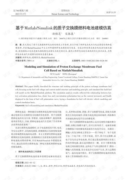 基于Matlab_Simulink的质子交换膜燃料电池建模仿真.pdf