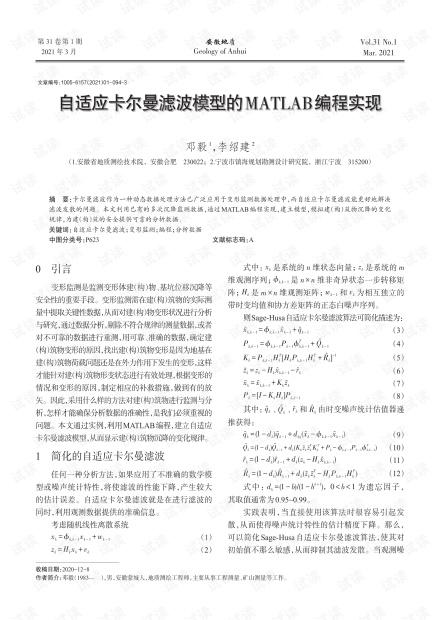 自适应卡尔曼滤波模型的MATLAB编程实现.pdf