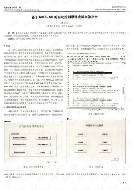 matlab的原理应用 pdf下载_传感器原理及应用pdf