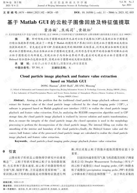 基于Matlab GUI的云粒子图像回放及特征值提取.pdf