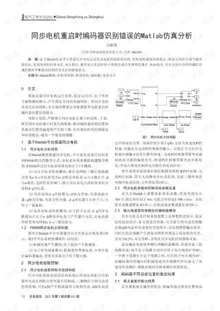 同步电机重启时编码器识别错误的Matlab仿真分析.pdf