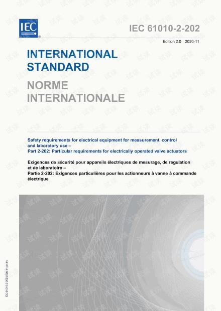 IEC 61010-2-202:2020 测量、控制和实验室用电气设备的安全要求 - 第 2-202 部分:电动阀门执行器的特殊要求 - 完整英文版(28页)