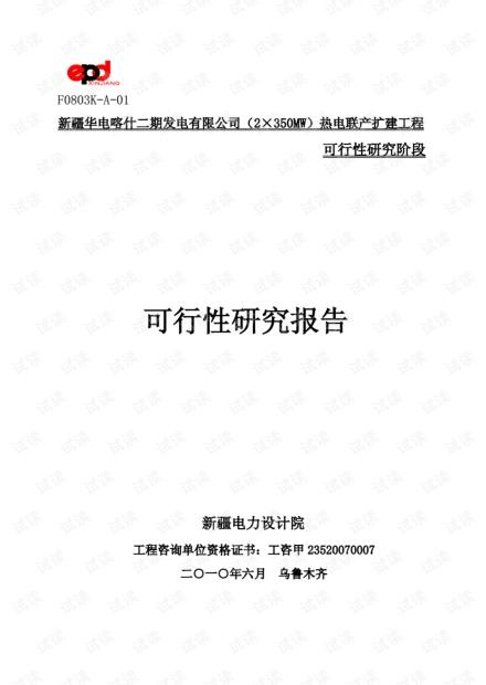 喀什二期发电热电联产扩建工程可行性研究报告350MW-应用文.pdf