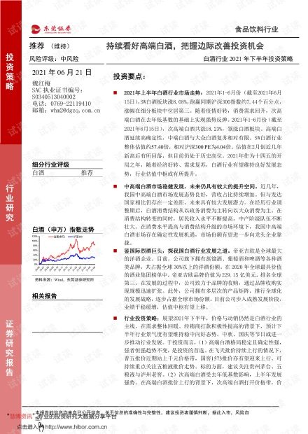 20210621-东莞证券-白酒行业2021年下半年投资策略:持续看好高端白酒,把握边际改善投资机会.pdf