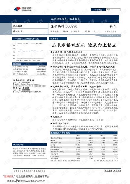 20210621-国信证券-隆平高科-000998-玉米水稻双龙头,迎来向上拐点.pdf