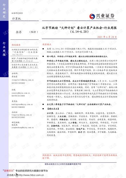 """20210620-兴业证券-计算机行业周报:从字节跳动""""火种计划""""看云计算产业机会.pdf"""