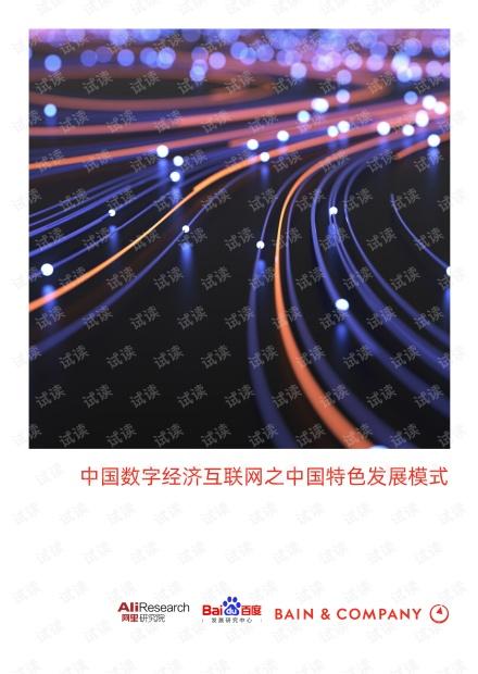 数字经济互联网之中国数字化发展模式(中英双语版).pdf.pdf