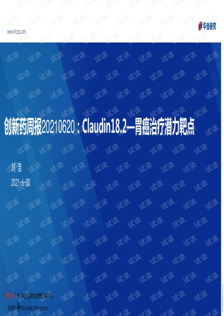 20210620-华创证券-医药行业创新药周报:Claudin18.2,胃癌治疗潜力靶点.pdf