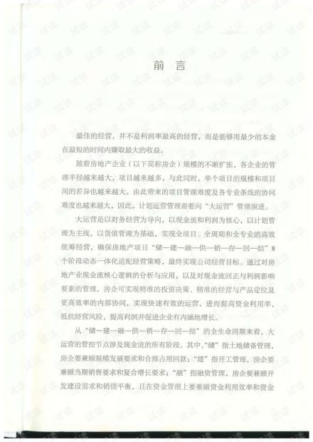大运营:房地产运营管理体系3.pdf