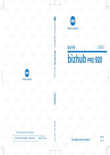 柯美920 950 1050维修手册.pdf