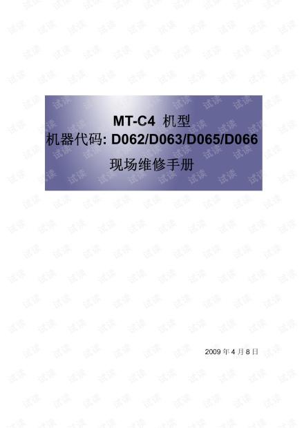 理光 6001 7001 8001  9001中文维修手册.pdf