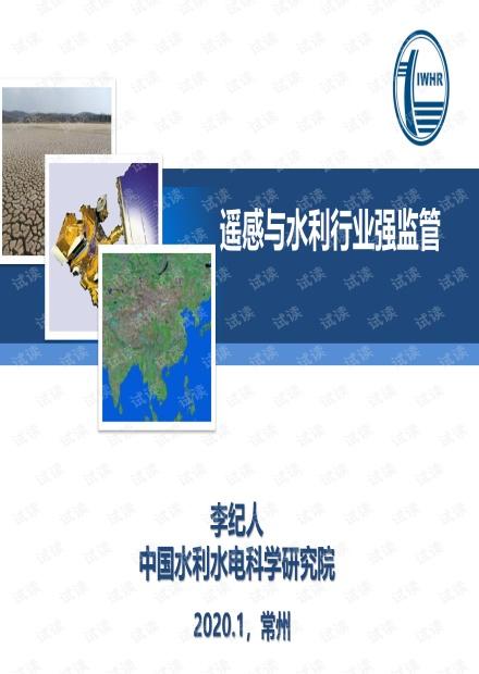 【精品】遥感与水利行业强监管202001-116页.pdf