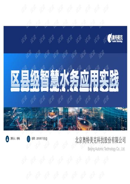 【精品】区县级智慧水务应用实践.pdf