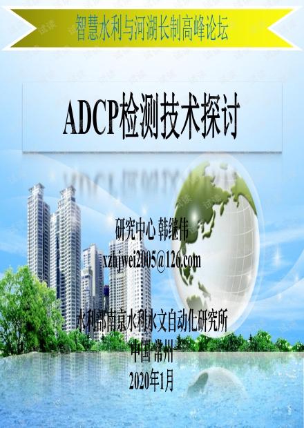 ADCP检测技术探讨(常州智慧水利高峰论坛).pdf