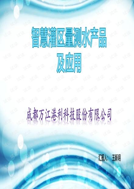 智慧灌区量测水产品及应用.pdf