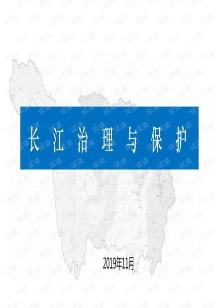 长江治理与保护智慧水利绿色环保生态敏感区生态安全.pdf