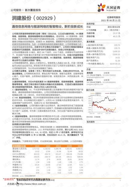 20210621-天风证券-润建股份-002929-通信信息网络与能源网络的智能物业,新阶段新成长.pdf