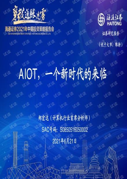 20210621-海通证券-计算机行业2021年中期投资策略报告会:AIOT,一个新时代的来临.pdf