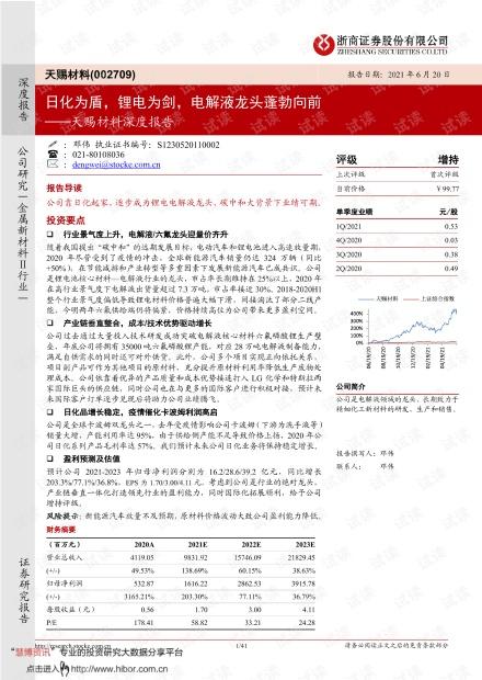 20210620-浙商证券-天赐材料-002709-深度报告:日化为盾,锂电为剑,电解液龙头蓬勃向前.pdf