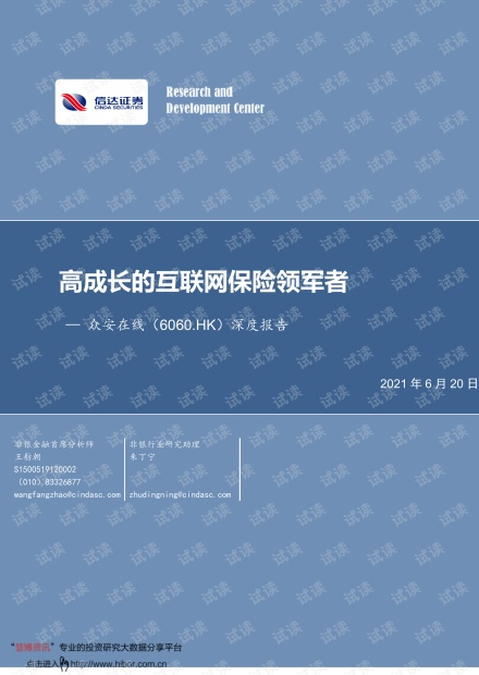 20210620-信达证券-众安在线-6060.HK-深度报告:高成长的互联网保险领军者.pdf