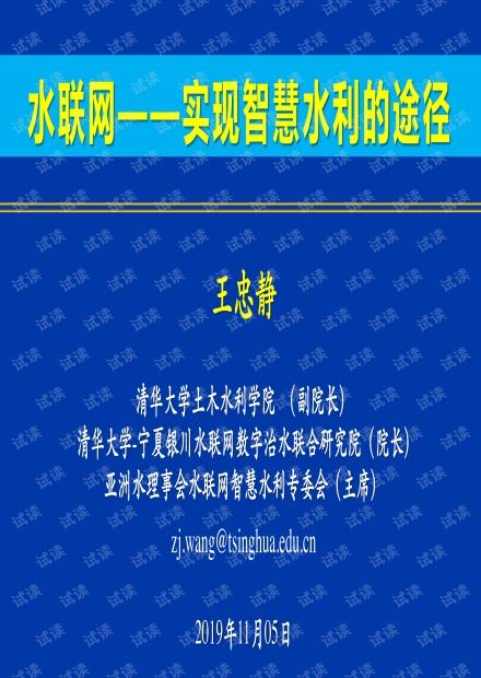 【精品】水联网实现智慧水利的途径.pdf