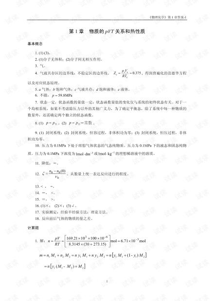 《物理化学》-课后习题答案.pdf
