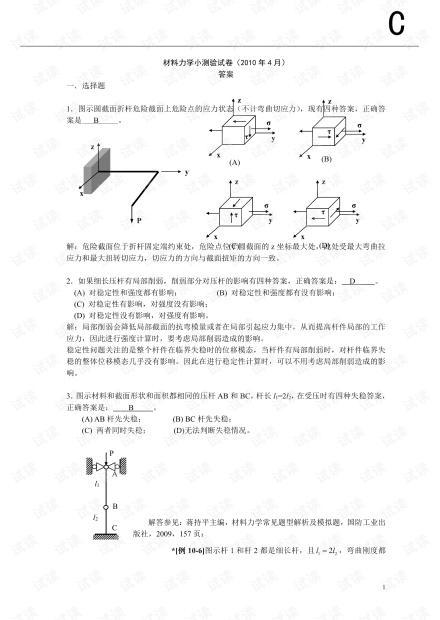 北京航空航天大学《材料力学》期末复习资料汇总.pdf