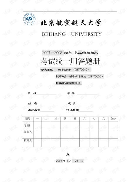 北京航空航天大学《概率论》07-15年历年期末考试试卷.pdf