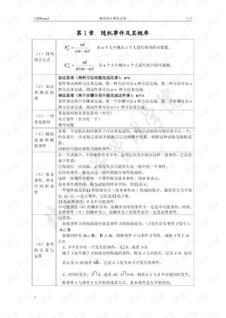 北京航空航天大学《概率论与数理统计》期末知识点总结.pdf