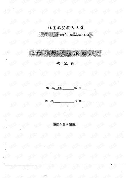 北京航空航天大学《模电》期末复习资料汇总(有些老).pdf