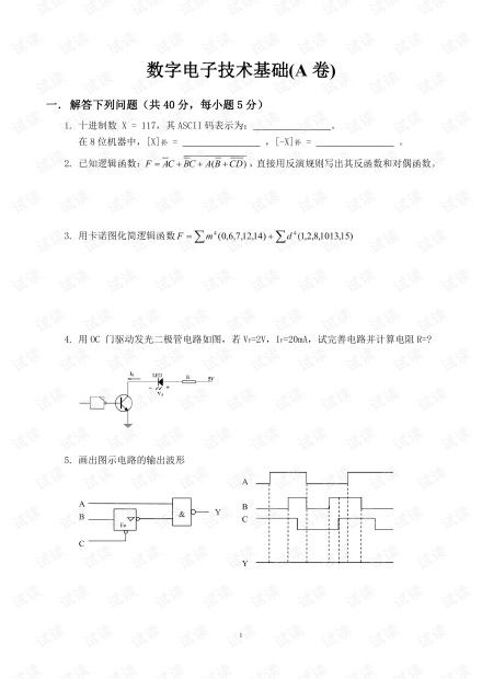 北京航空航天大学《数电》历年期末考试试卷.pdf