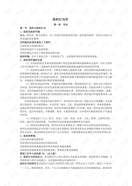 大学生《组织行为学》期末复习资料汇总.pdf