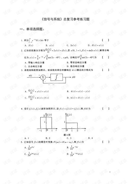 大学生--信号与系统标准试题库附答案.pdf