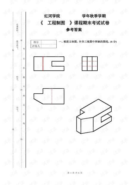 红河学院《机械制图》期末考试复习资料.pdf