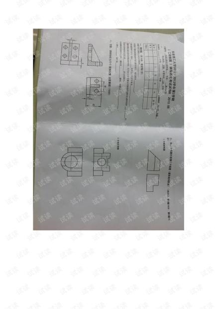 华东理工大学《工程制图》期末复习资料汇总.pdf