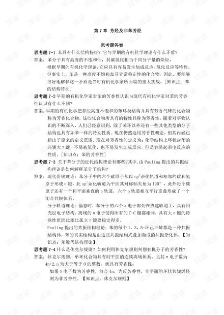 华东理工大学《有机化学》7-14章思考题答案.pdf