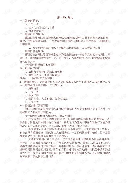 华东政法大学《婚姻法》期末复习资料汇总.pdf