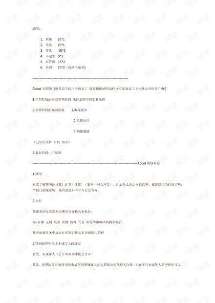 华东政法大学《刑诉》期末复习资料汇总.pdf