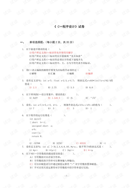 华南理工大学《C++》期末考试复习试卷资料.pdf