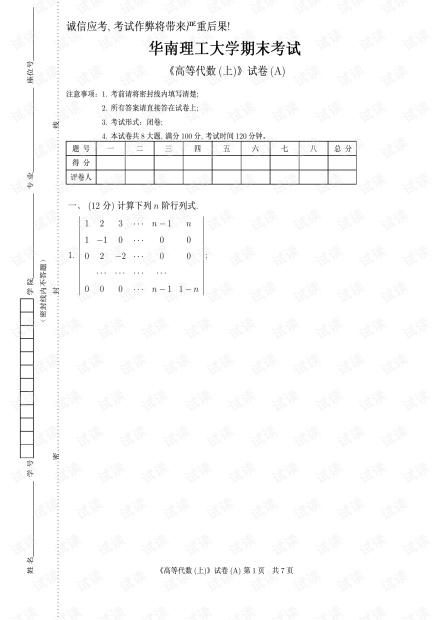 华南理工大学《高等代数》期末考试试卷.pdf